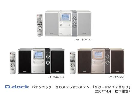 Panasonic D-Dock Bluetooth Hi-fi